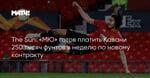 The Sun: «МЮ» готов платить Кавани 250 тысяч фунтов в неделю по новому контракту