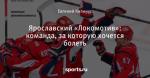 Ярославский «Локомотив»: команда, за которую хочется болеть