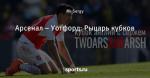 Арсенал – Уотфорд: Рыцарь кубков