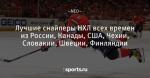 Лучшие снайперы НХЛ всех времен из России, Канады, США, Чехии, Словакии, Швеции, Финляндии