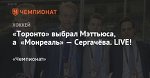 «Монреаль» выбрал Сергачёва, а «Филадельфия» — Рубцова. LIVE!