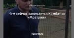 Чем сейчас занимается Комбат из «Фратрии» - Вы это видели? - Блоги - Sports.ru