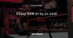 Обзор RAW от 05.12.2016