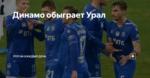 Динамо обыграет Урал
