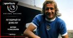 По легенде гол Дениса Лоу за «Сити» отправил «Юнайтед» во второй дивизион. Это правда?