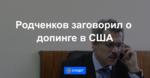 Родченков заговорил о допинге в США