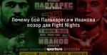 Почему бой Пальхареса и Иванова позор для Fight Nights
