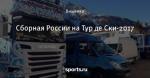 Сборная России на Тур де Ски-2017