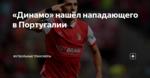 «Динамо» нашёл нападающего в Португалии