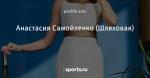 Анастасия Самойленко (Шляховая)