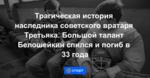 Трагическая история наследника советского вратаря Третьяка. Большой талант Белошейкин спился и погиб в 33 года