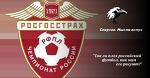 Так ли плох российский футбол, как его рисуют?