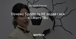Почему Sports.ru НЕ подает иск к «Матч ТВ»
