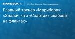 Футбол. Главный тренер «Марибора»: «Знали, что «Спартак» слабоват на флангах»