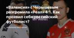 «Валенсия» с Черышевым разгромила «Реал» 4:1. Как проявил себя российский футболист?