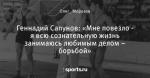 Геннадий Сапунов: «Мне повезло - я всю сознательную жизнь занимаюсь любимым делом – борьбой»