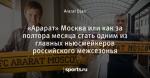 «Арарат» Москва или как за полтора месяца стать одним из главных ньюсмейкеров российского межсезонья