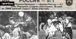 Самый странный матч в истории сборной России по футболу