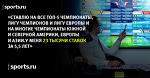 Пользователи Sports.ru рассказали, на какой чемпионат ставят чаще всего. АПЛ лидирует с громадным отрывом