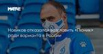 Новиков отказался возглавить «Пюник» ради варианта в России