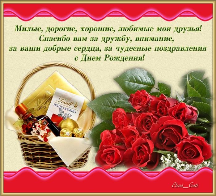 Открытки спасибо мои дорогие друзья за поздравления и теплые слова, доброй ночи моя