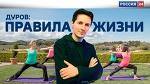 Дуров: Правила жизни