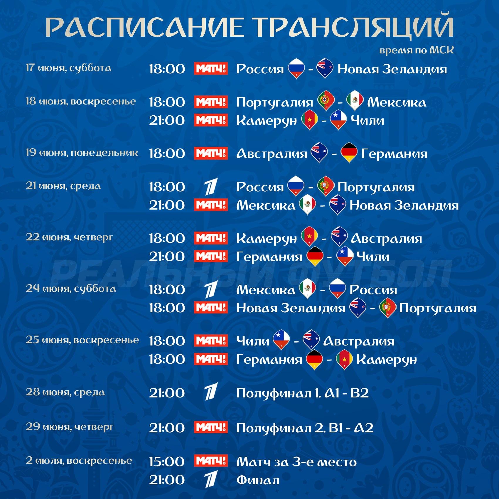того, они чемпионат мира по футболу 2017 санкт-петербург расписание термобелья