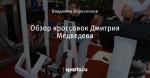 Обзор кроссовок Дмитрия Медведева