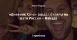«Дневник Хача» раздал билеты на матч Россия – Канада