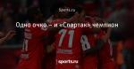 Одно очко – и «Спартак» чемпион