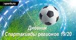 Дневник Н2Н - Спартакиады регионов РПЛ 19/20. Итоги 1 части сезона