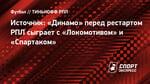 Источник: «Динамо» перед рестартом РПЛ сыграет с «Локомотивом» и «Спартаком»