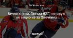 Вечно в тени. Звезда НХЛ, которую не видно из-за Овечкина