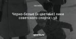 Черно-белые (и цветные) лики советского спорта - 38
