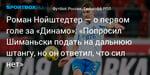 Футбол. Роман Нойштедтер — о первом голе за «Динамо»: «Попросил Шиманьски подать на дальнюю штангу, но он ответил, что сил нет»
