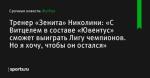 «С Витцелем в составе «Ювентус» сможет выиграть Лигу чемпионов. Но я хочу, чтобы он остался», сообщает Тренер «Зенита» Николини - Футбол - Sports.ru