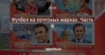 Футбол на почтовых марках. Часть 4