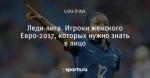 Леди-лига. Игроки женского Евро-2017, которых нужно знать в лицо