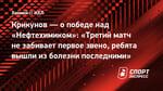 Крикунов— опобеде над «Нефтехимиком»: «Третий матч незабивает первое звено, ребята вышли изболезни последними»