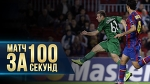 Легендарный матч за 100 секунд | Барселона - Рубин 1:2