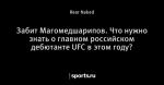 Забит Магомедшарипов. Что нужно знать о главном российском дебютанте UFC в этом году?