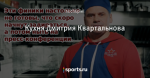 Кухня Дмитрия Квартальнова