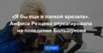 «Я бы еще и палкой врезала». Анфиса Резцова отреагировала на поведение Большунова