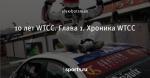10 лет WTCC. Глава 1. Хроника WTCC