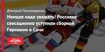Немцев надо уважать! Россияне сенсационно уступили сборной Германии в Сочи