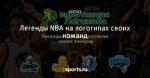Легенды NBA на логотипах своих команд