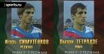 Игроки сборной России забивают решающие голы в Серии А. Это 1997 год!