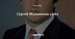 Сергей Мыльников ушел
