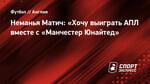 Неманья Матич: «Хочу выиграть АПЛ вместе с «Манчестер Юнайтед»