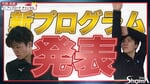 新プログラム発表・宇野昌磨 / New Program・Shoma Uno